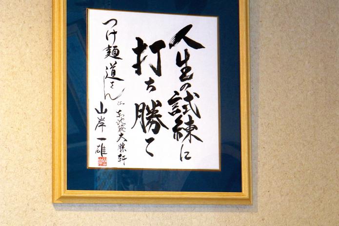 [東京B級美食好書搶先看] Tabelog第一名拉麵:龜有站「道」魚介系特製沾麵 | 林氏璧和美狐團三狐的小天地