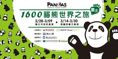 1600貓熊世界之旅-台北
