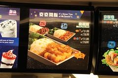 Global Interactions - The McDonald's Menu in Hong Kong - The 'Rice Fun Bowl'