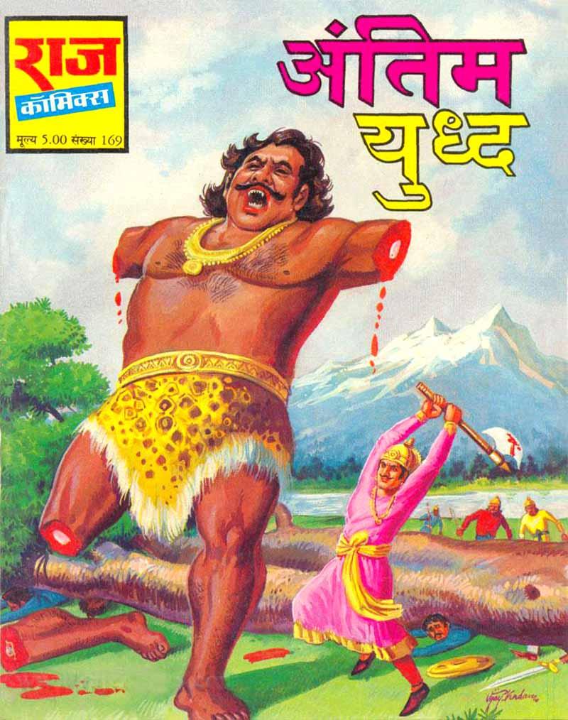 Hindi Comics - 76