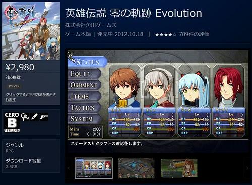 零の軌跡 Evolution