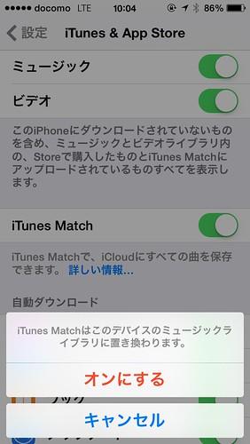 iTunes Match をオンにする