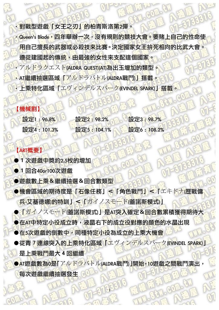 S0153女王之刃2 玉座繼承者 中文版攻略_Page_02