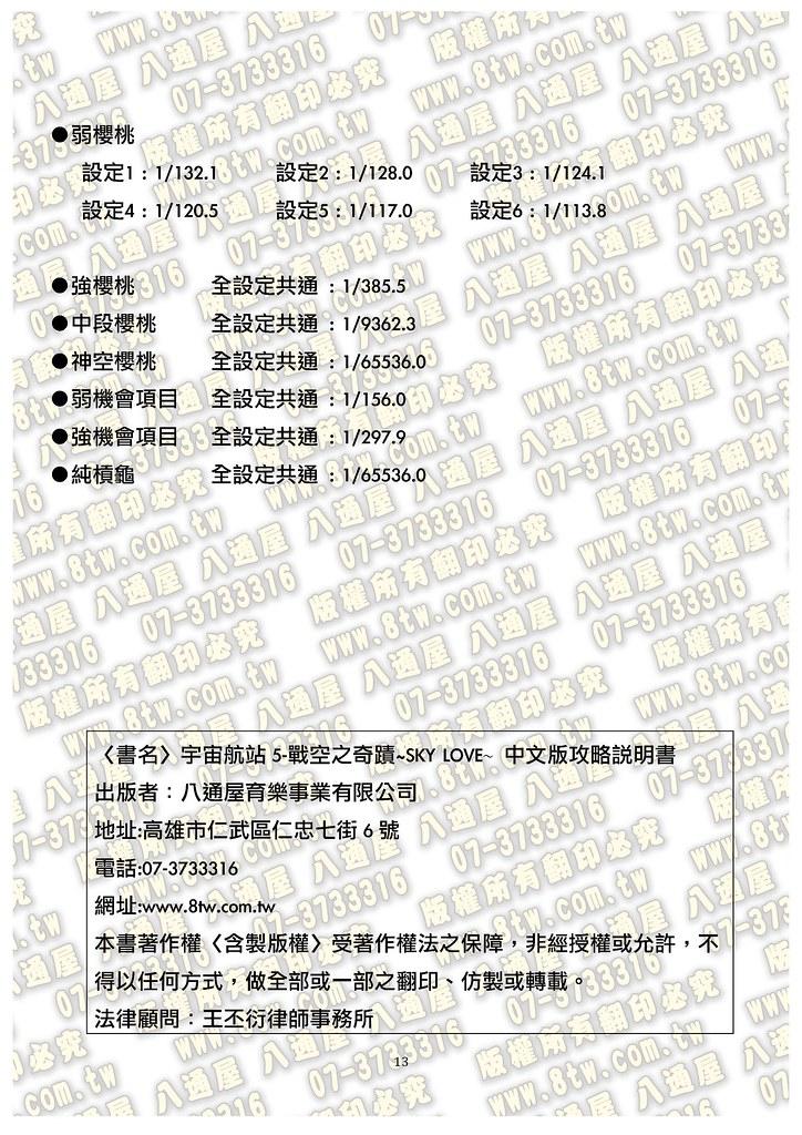 S0168宇宙航站5-戰空之奇蹟~SKY LOVE  中文版攻略 _Page_14