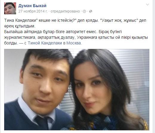 Думан Быкай с Тиной Кандеклаки