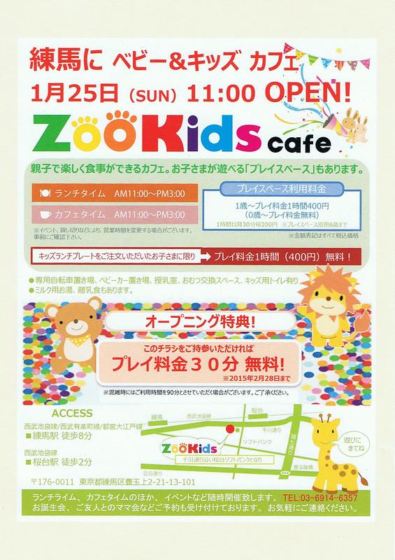ZOOKids(桜台)