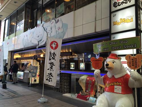 氷白熊(しろくま)のむじゃき