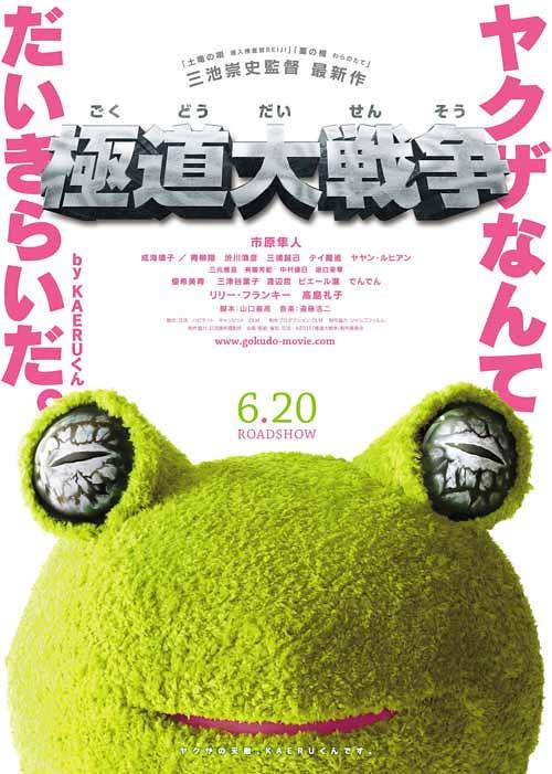 映画『極道大戦争』ティザービジュアル(カエル)