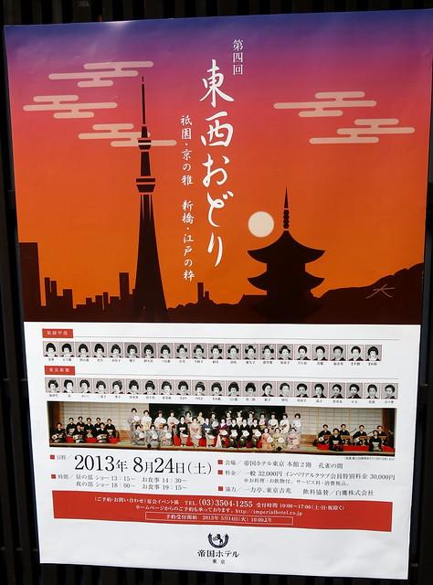 Photo:第4回「東西おどり」The 4th