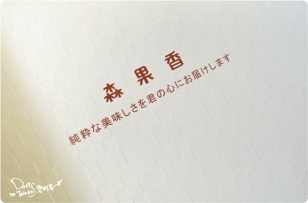 喜餅-MORICACA-5