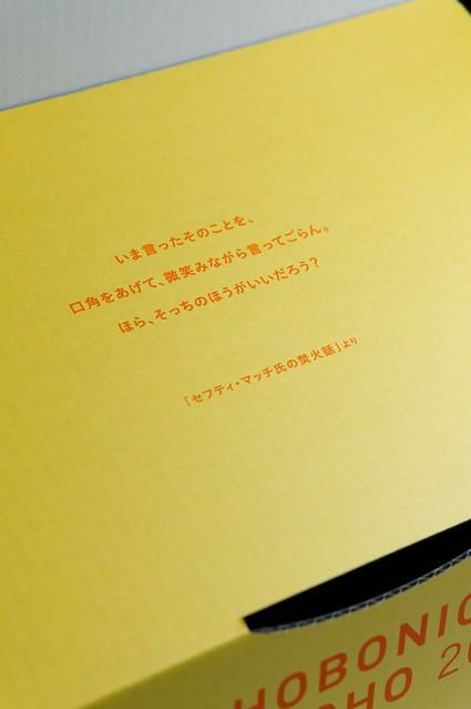 ほぼ日手帳2014