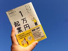 1万円起業 - これぞマイクロビジネスの教科書だ!