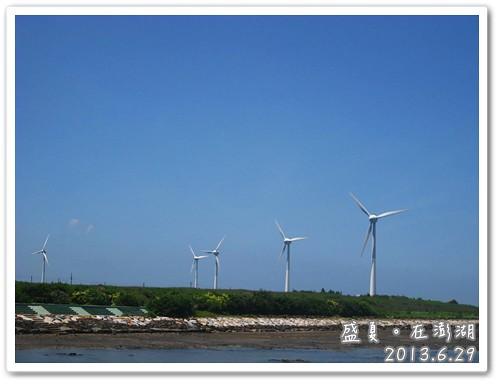 130629-風車