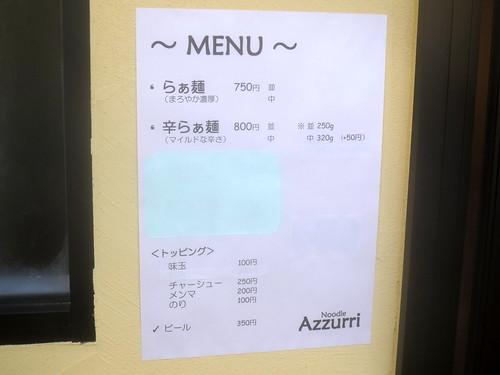 アズーリ(東長崎)