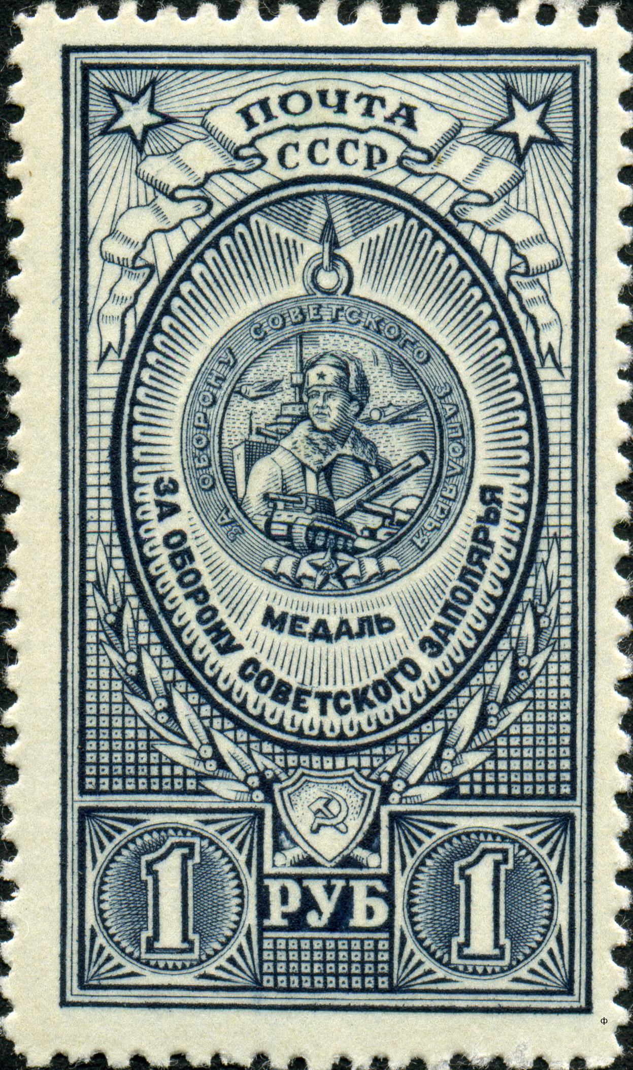 soviet postage stamp, soviet, mark rarities, postmark, post mark, post mark, Mail USSR, vintage postmark, ussr postmark