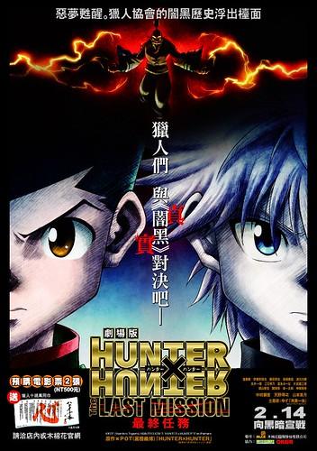 131218(2) - 大銀幕動畫《獵人劇場版:最終任務》(《HUNTER×HUNTER -The LAST MISSION-》)推出第2支預告片、台灣2014/2/14首映、劇情大意揭曉!