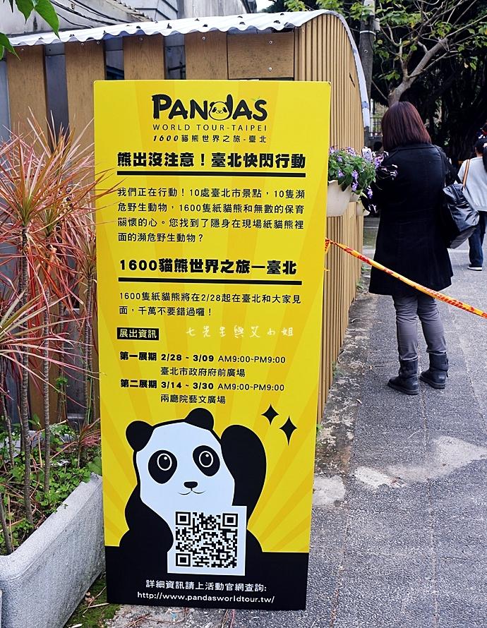 1 紙貓熊 1600貓熊之旅