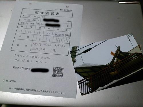被災証明書を手に入れるための書類