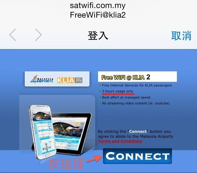 wifi klia2