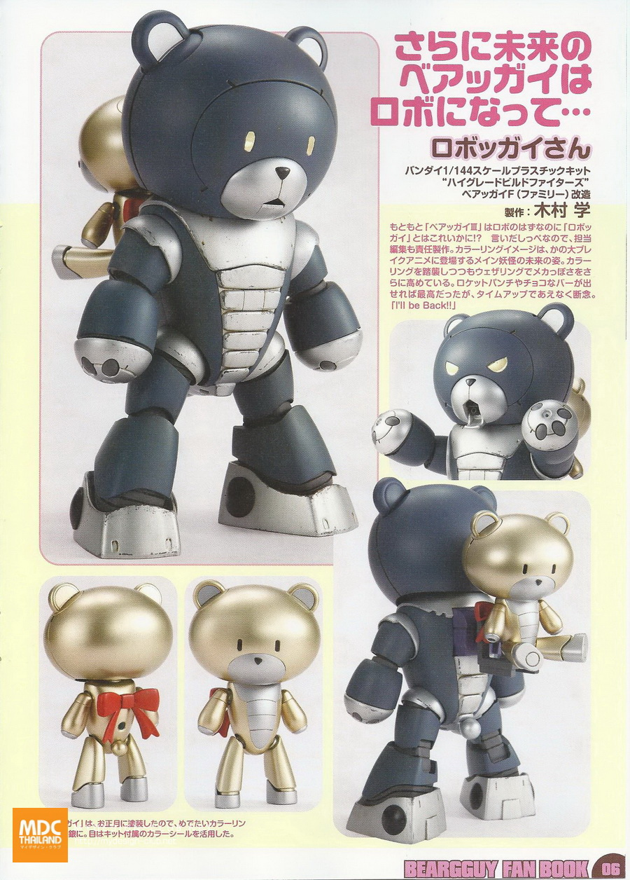 Beargguy-Fan-book_06