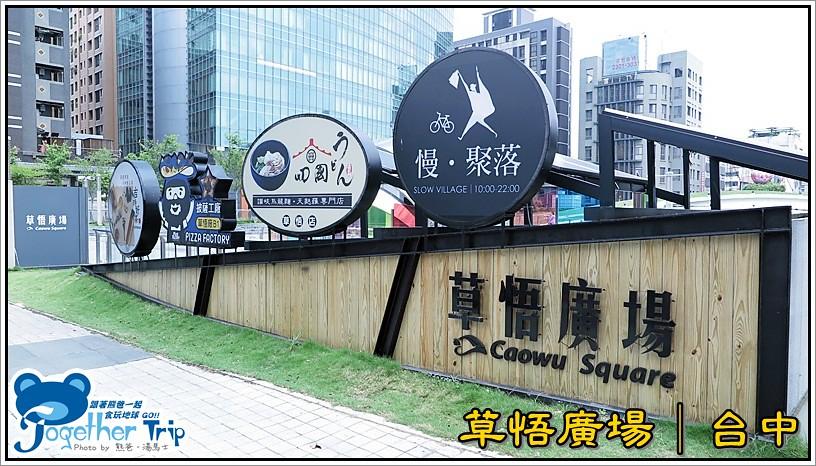 草悟廣場 / 台中