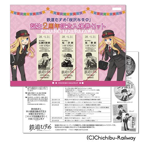 5/21(土)わくわく鉄道フェスタ2016★鉄道むすめ「桜沢みなの」誕生2周年記念入場券セット