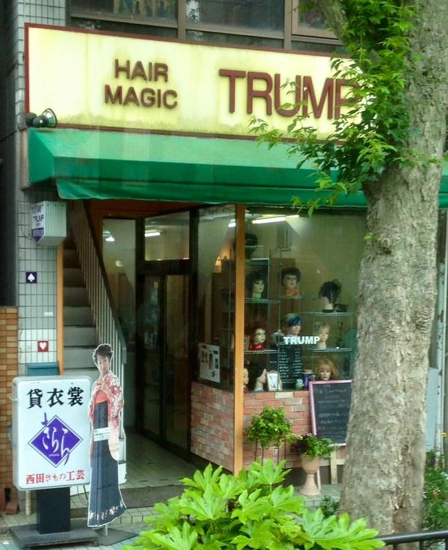 Wig shop in Kyoto, Japan