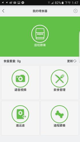 Screenshot_20160607-134743