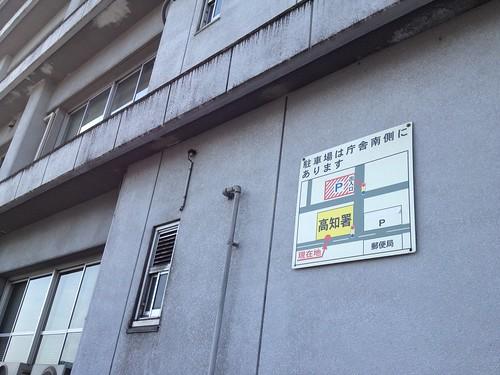 高知警察署 by haruhiko_iyota
