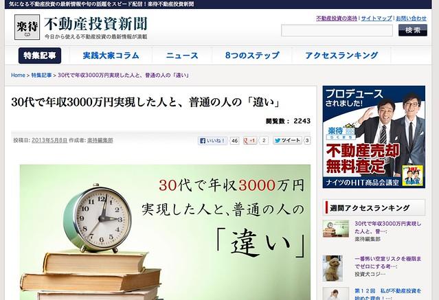収益物件数NO.1国内最大の不動産投資サイト「楽待」