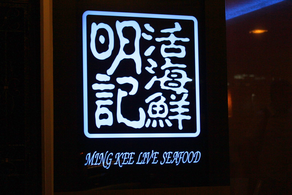 Ming Kee Live Seafood: Signboard