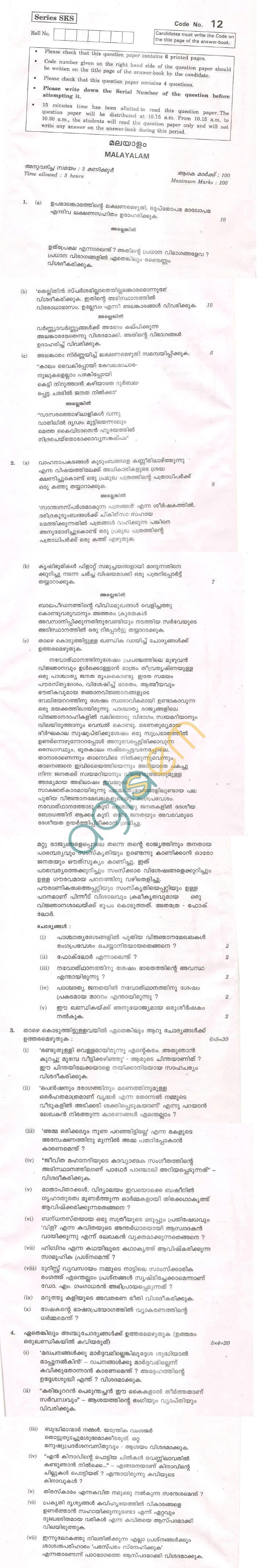 CBSE Board Exam 2013 Class XII Question Paper - Malayalam