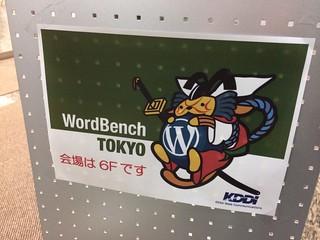 WordBench Tokyo 会場案内