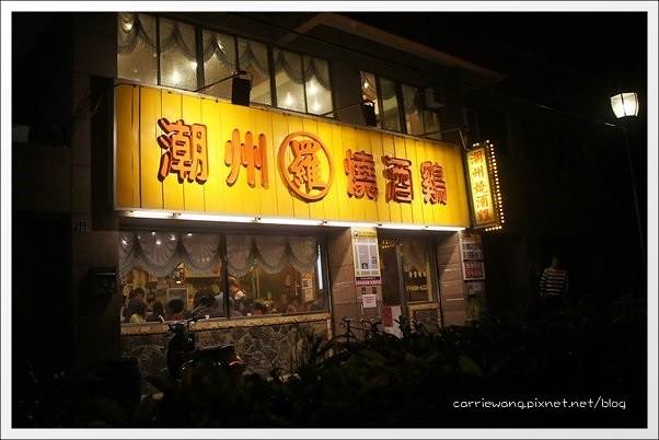 潮州羅燒酒雞 (2)