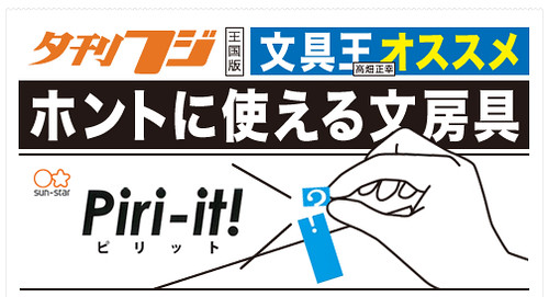 夕刊フジ隔週連載「ホントに使える文房具」2月17日(月)発売です!