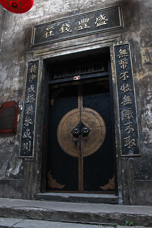 Puerta de un banco en la aldea de Hongjiang.