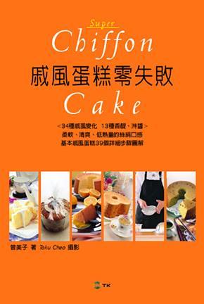 chiffon_book01