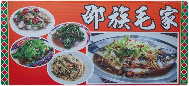 日月潭餐廳-伊龍閣灣風味餐