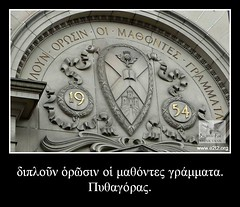 "διπλοῦν ὁρῶσιν οἱ μαθόντες γράμματα.  ""Those who know the letters see double [as much as those who don't]."" Pythagoras. (also Inscription in Edinburgh from 1954)..."