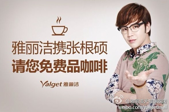 [pics] Yalget Exhibition Stands with Jang Keun Suk Images at Shanghai Cosmetic Expo_20140507 14123876821_8c316cc2ef_z
