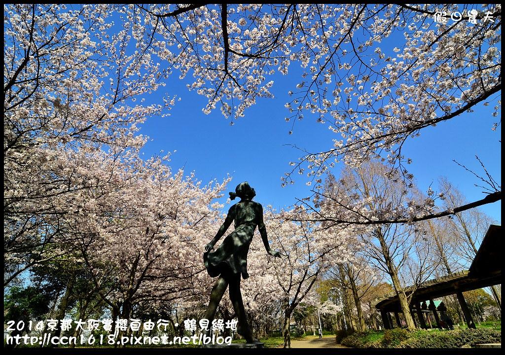 2014京都大阪賞櫻自由行.鶴見綠地DSC_1342