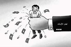 مواطنون: تجار الازمات كدسوا الثروات على حساب الفقراء