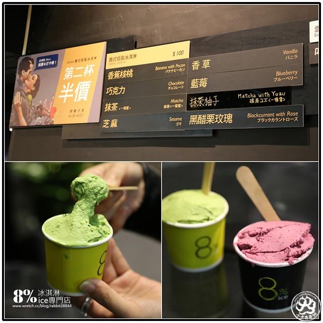 8%冰淇淋專賣店 (1)