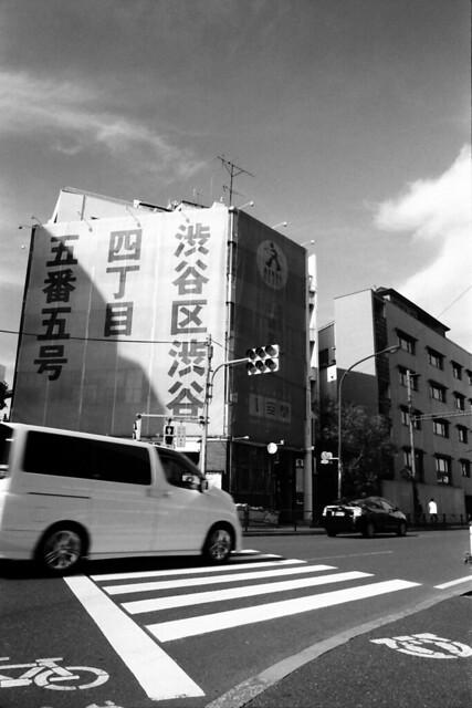 渋谷四丁目