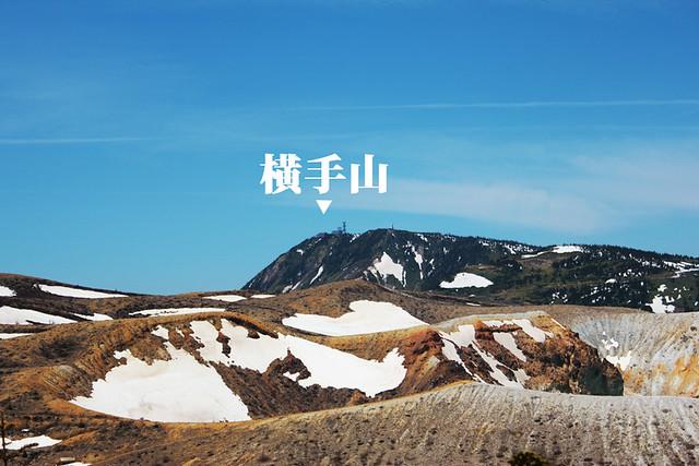 20130518_草津白根山_0049
