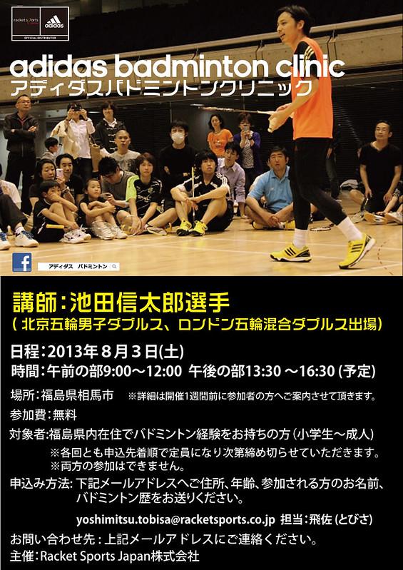 adidas_badminton Clinic