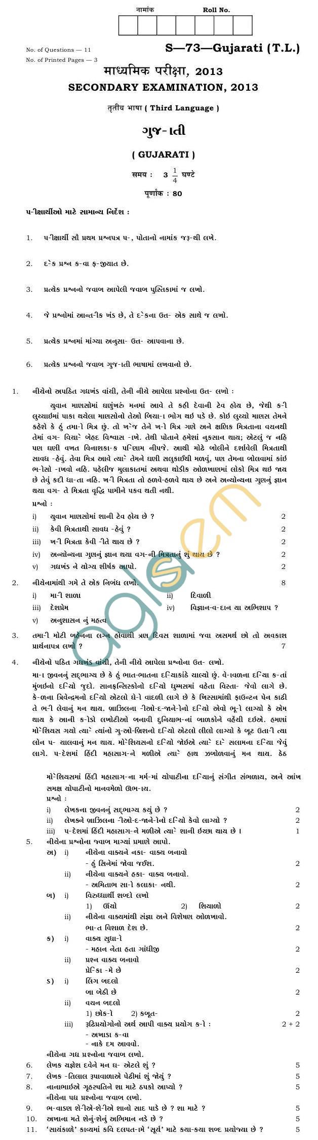 Rajasthan Board Secondary Gujrati (TL) Question Paper 2013
