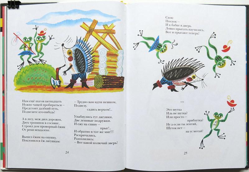 Демьянов ребятишкина книжка читать.