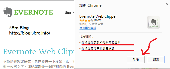 webclipper2