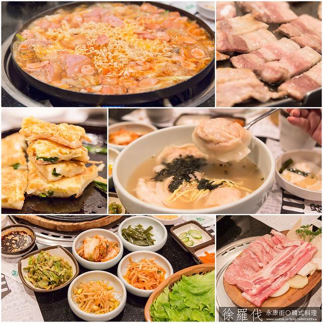 永康美食-徐羅伐韓式料理